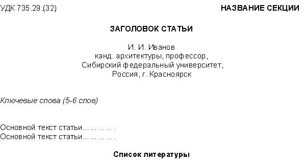 требования к оформлению статьи для публикации образец - фото 9