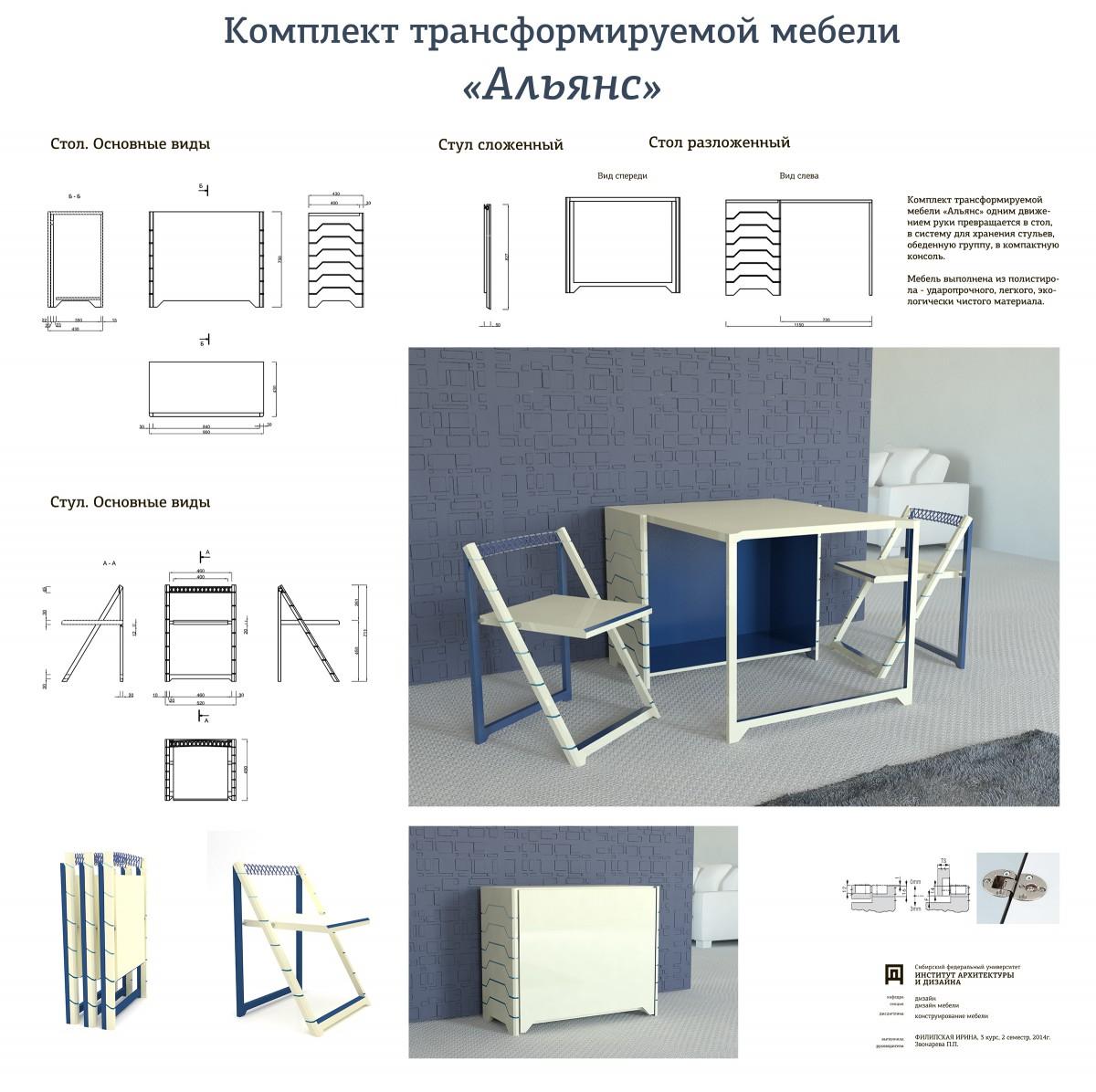 Стол трансформер своими руками 300 фото, чертежи, инструкции 63