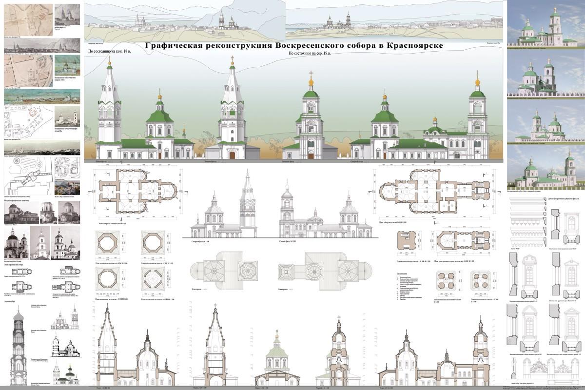 Институт архитектуры и дизайна Дипломный проект Графическая реконструкция Воскресенского собора в Красноярске