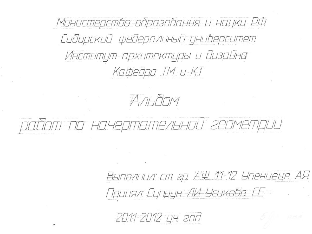 Юридический институт СФУ - Выпускники